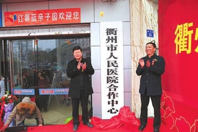 衢州人民医院与社区卫生院合作揭牌