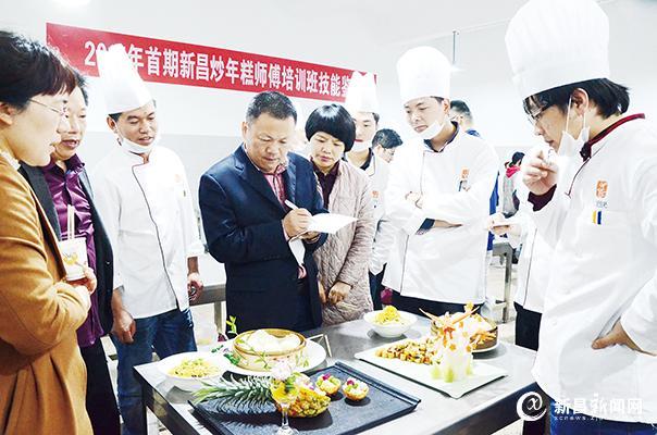 """首期40名""""新昌炒年糕师傅""""受考核"""