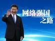 """习近平总书记""""4・19""""重要讲话发表一周年"""