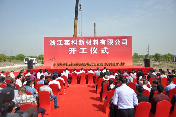 濮院一大项目开工!总占地56亩,项目总投资2亿元!