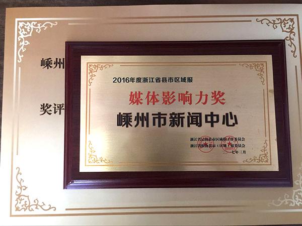 获省县市区域报媒体影响力奖