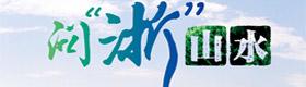 【专题】问浙山水--生态道德课第五季