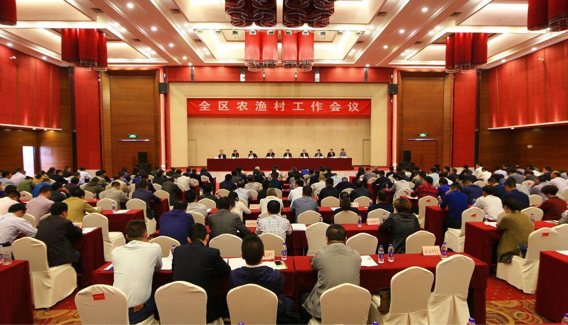 侯富光出席全区农渔村工作会议