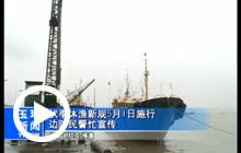 伏季休渔新规5月1日施行 边防民警忙宣传