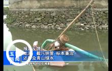 龙溪:截污纳管 标本兼治 还群众青山绿水