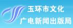 玉环市文广新局