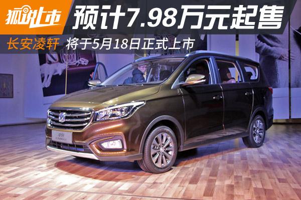 长安凌轩将5月18日上市 预售7.98万元起