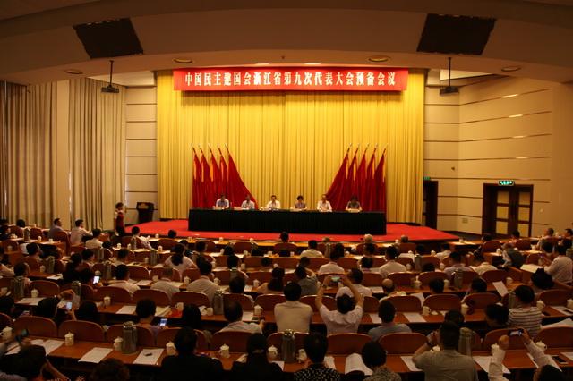 民建浙江省第九次代表大会召开预备会议