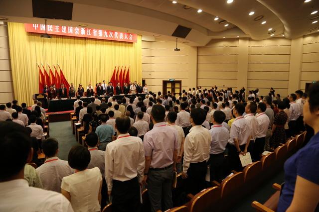 民建浙江省第九次代表大会隆重开幕