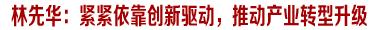 """玉环市委书记林先华走访看望""""省千人计划""""人才"""