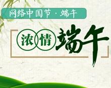 【专题】2017年端午节专题:浓情端午 粽子飘香扬美德