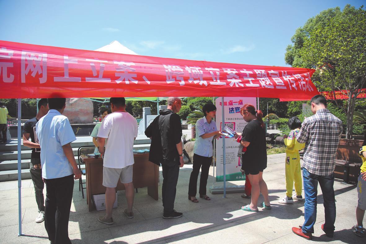 云和县法院在中山广场宣传服务