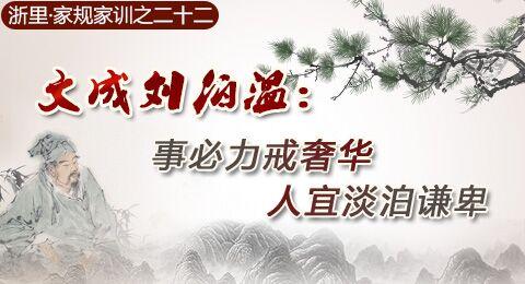 文成刘伯温:事必力戒奢华 人宜淡泊谦卑