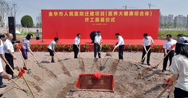 市人民医院迁建项目开工奠基