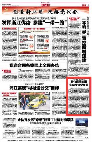 浙江日报丨三色预警 动态防控 开化廉情地图 实现乡镇全覆盖