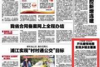 浙江日报丨三色预警 动态防控 开化廉情地图 实现乡镇全覆盖class=