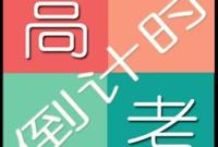 又是一年高考时,今年有这些变化,江山家长考生一定要看!
