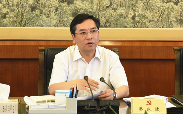 蔡永波主持召开十四届市委第十四次常委会议,传达张兵在临海调研有关精神。