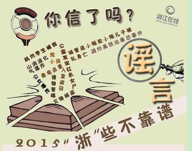 """2015""""浙""""些不靠谱的谣言,你相信吗?"""