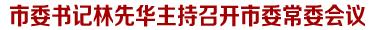 玉环市委书记林先华主持召开市委常委会议