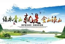 """【专题】习近平:""""绿水青山就是金山银山"""""""