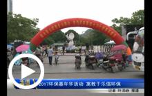 2017环保嘉年华活动 寓教于乐倡环保