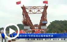 乐清湾大桥1号桥实现右幅单幅贯通