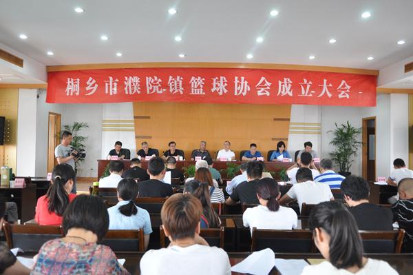 濮院镇篮球协会成立大会