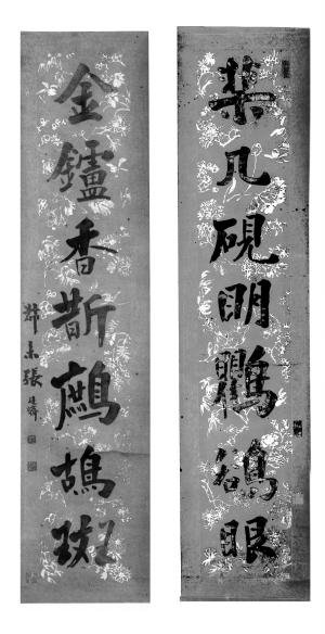 金石家张廷济的楷书联赏析
