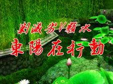 【专题】剿灭劣五类水 东阳在行动