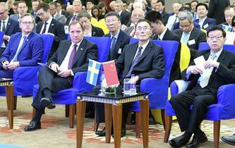 向巴平措和瑞典首相出席中瑞创新论坛