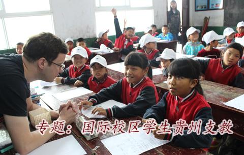 国际校区学生贵州支教