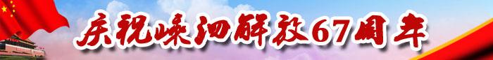庆祝嵊泗解放67周年