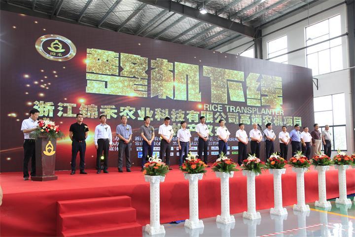 县重点工业项目集中投产仪式举行