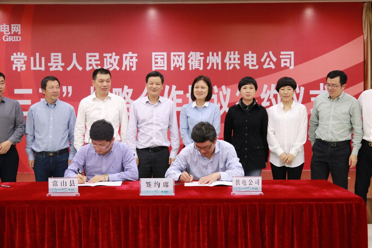 """县政府与国网衢州供电公司签定""""十三五""""战略合作协议周向军参加"""