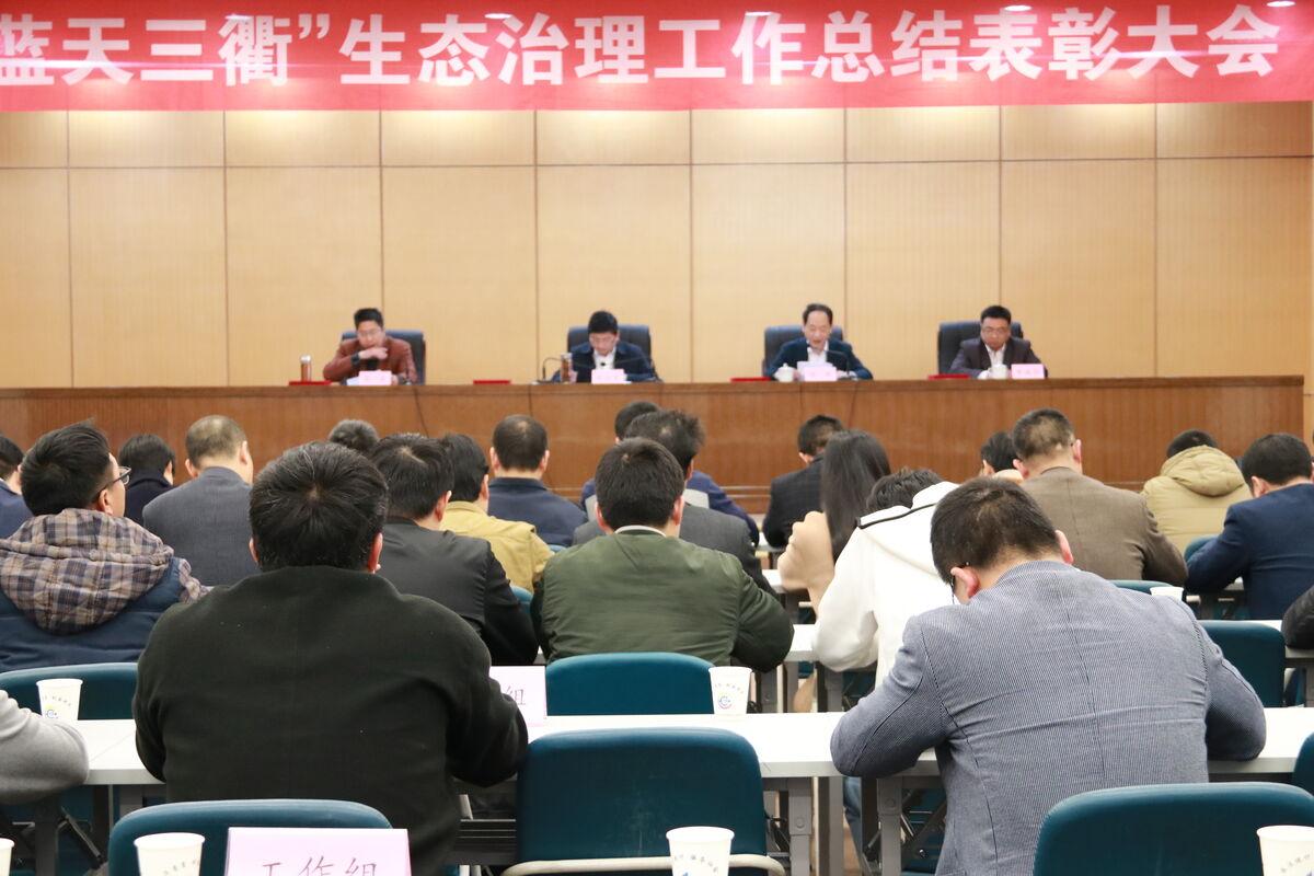 """周向军在""""蓝天三衢""""生态治理工作总结表彰大会上强调总结经验转化优势再创新辉煌"""