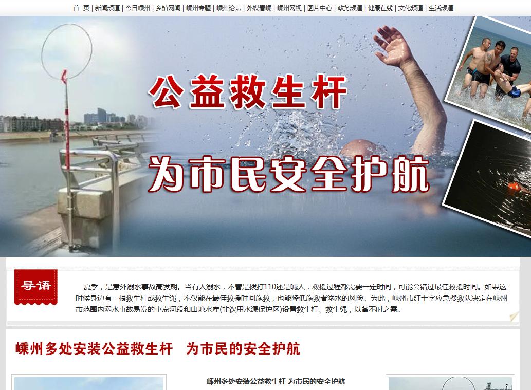 【专题】公益救生杆 为市民安全护航
