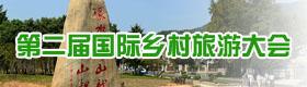 【专题】第二届国际乡村旅游大会