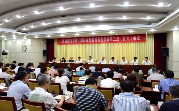 政协临海市第十四届委员会常务委员会第二次会议召开