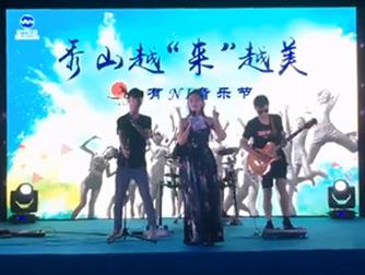 秀山有NI音乐节