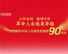 心怀家国 抱诚守真 革命人永远是年轻——热烈庆祝中国人民解放军建军90周年