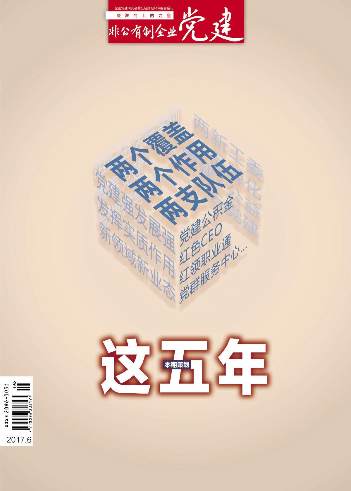 2017年第6期《非公有制企业党建》