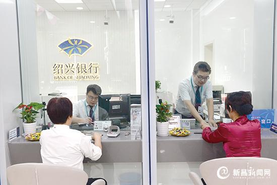绍兴银行南明支行迁址开业