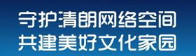 【专题】第八届网络文化活动季