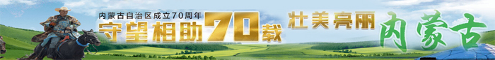 内蒙古自治州成立70周年