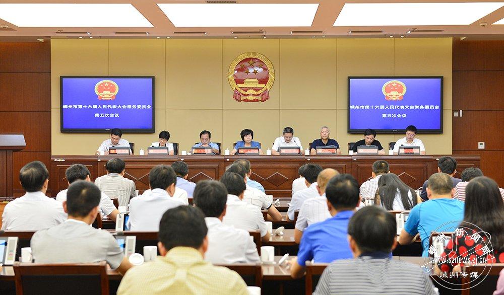 市人大常委会举行第五次会议