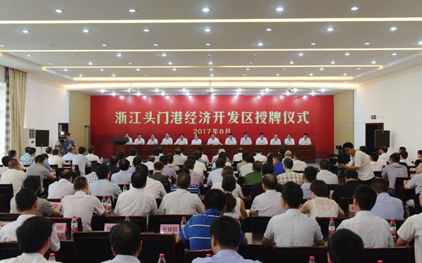 浙江头门港经济开发区授牌仪式昨举行