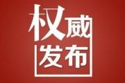 快讯:江山无旅行团前往九寨沟,自由行游客报平安