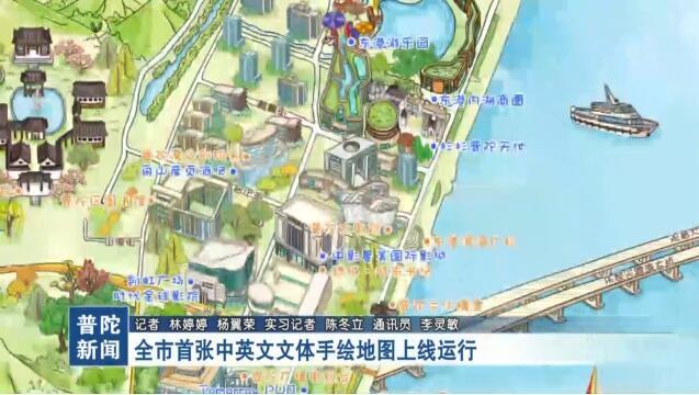 全市首张中英文文体手绘地图上线运行