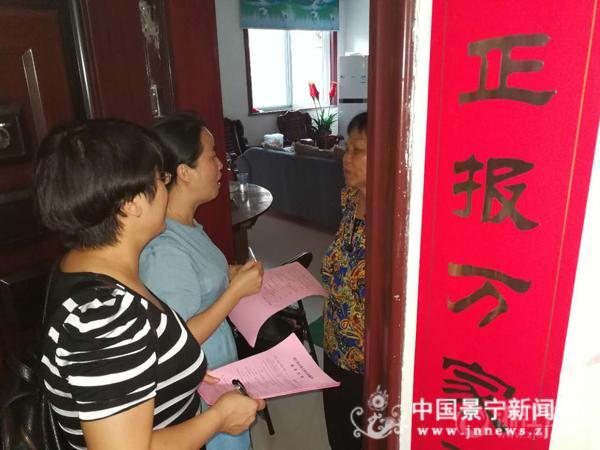 畲族博物馆开展创建省示范文明县城入户宣传活动